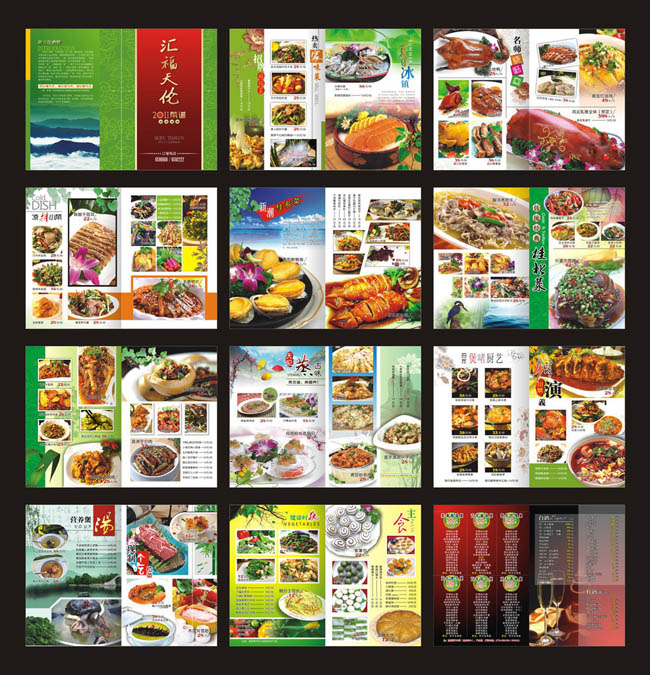 爱图首页 矢量素材 菜单菜谱 菜谱 中餐 中餐厅菜谱 汇福天伦 招牌菜