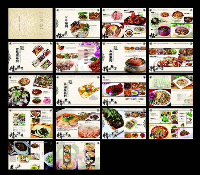 封面菜谱设计菜单设计菜谱模板广告设计模板矢量素材