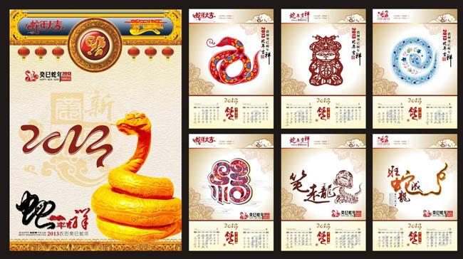 2013年蛇年挂历模板矢量素材