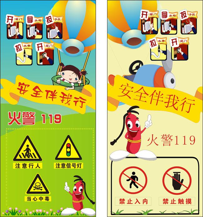 幼儿园安全展板矢量素材