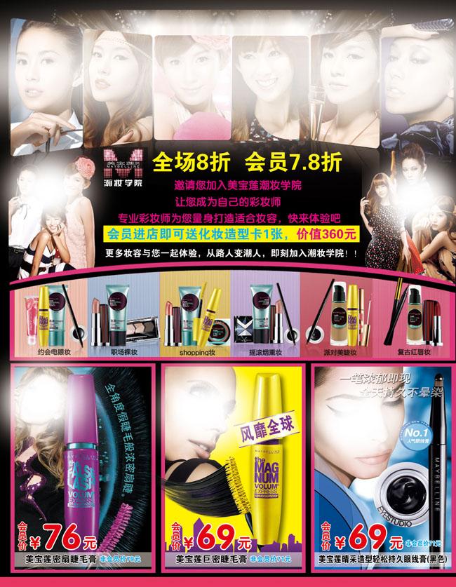 化妆品活动海报广告psd素材