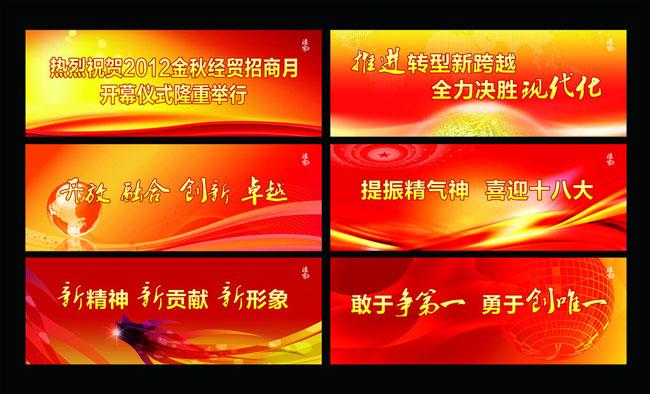 企业会议宣传展板背景psd素材 清爽宣传展板背景psd素材 中国风山水