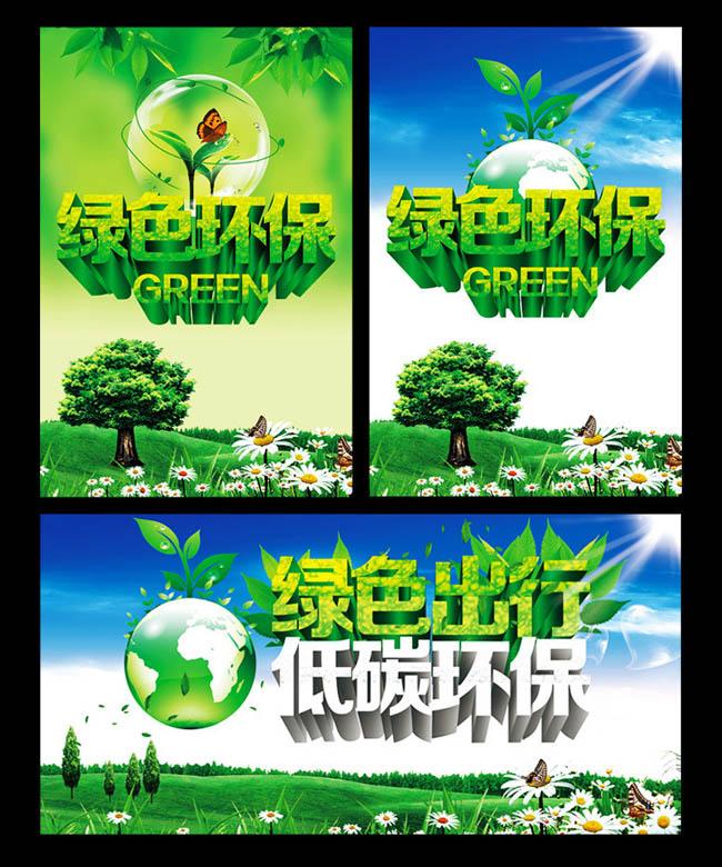 人人有责 学校展板 绿色生态 生态环境 地球 企业文化 背景 展板 校园
