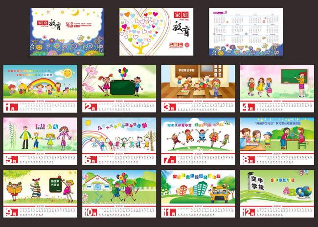 2013年卡通人物日历设计矢量素材