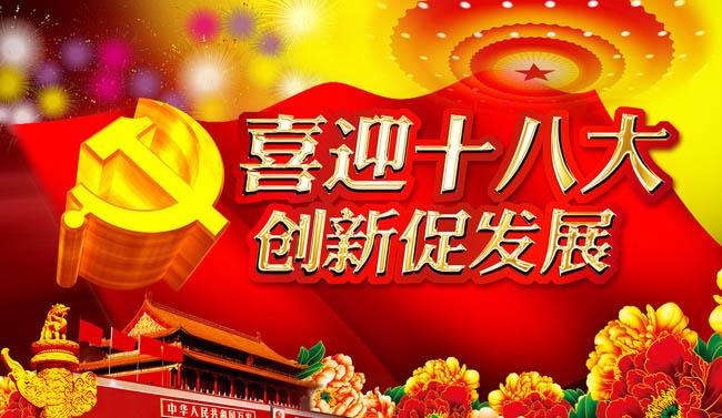 红旗天安门牡丹礼花人民大会堂喜迎十八大黄金字效果国庆节节日素材源
