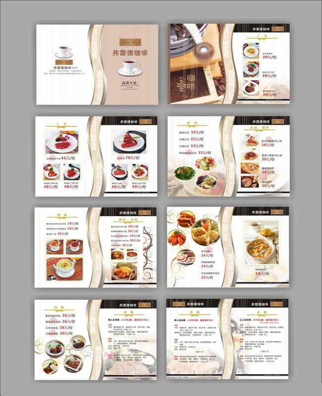 咖啡菜单设计矢量素材