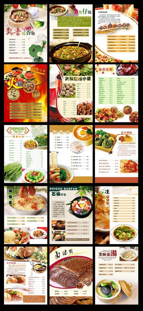 psd素材 菜单菜谱 ipad电子菜谱设计 西餐厅 菜谱 电子菜谱 电子菜单