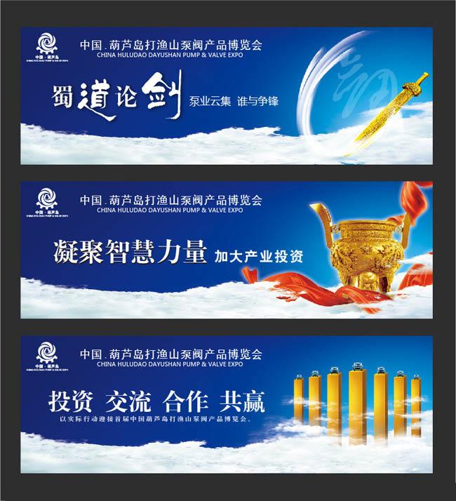 城市公益广告海报设计psd素材图片