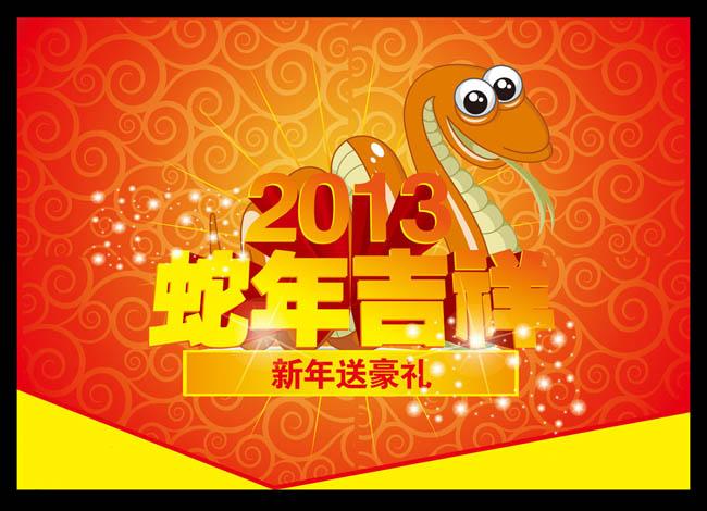 喜庆晚会背景蛇年挂历新年快乐贺新春商场海报蛇年台历封面矢量素材图片