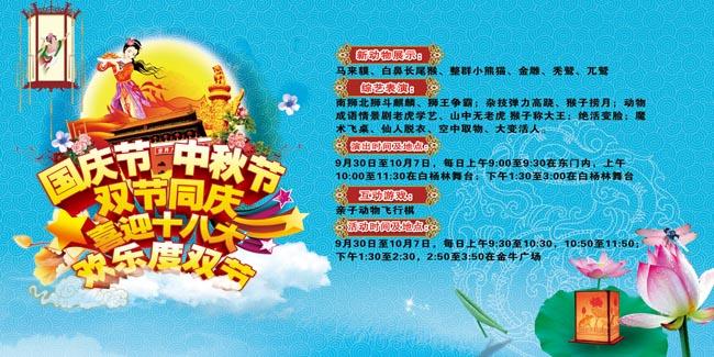 psd素材 节日庆典 喜迎双节 展示 展板设计 中秋国庆海报 荷花 月亮