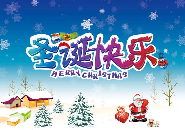 欢乐圣诞节海报背景psd素材图片