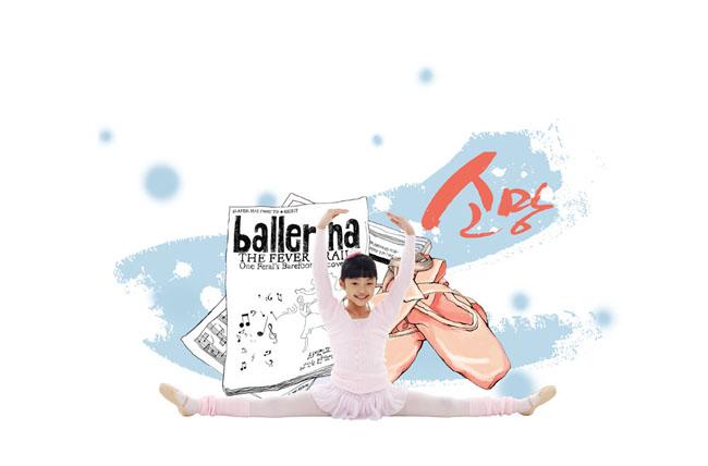 韩国背景 画报 底纹背景 海报 版式 时尚潮流 芭蕾舞 舞蹈 可爱 小
