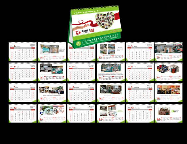 模板设计矢量素材 超市端午节吊坠海报设计矢量素材  2013台历2013图片