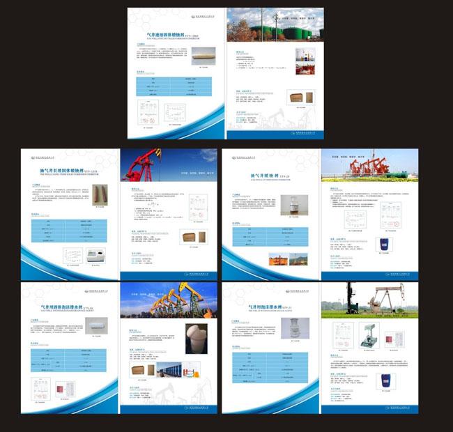 实业彩页画册设计矢量素材图片