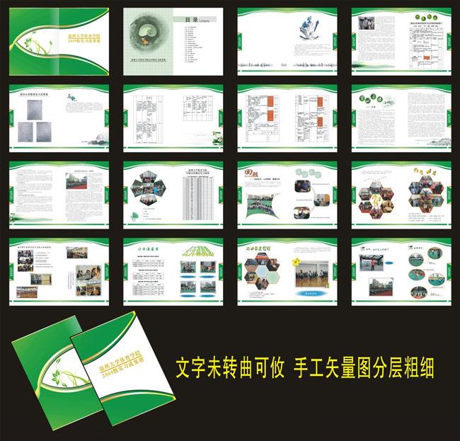园林景观宣传册设计矢量素材 低碳生化环保画册设计矢量素材 活动房画