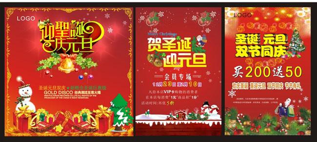 展板贺圣诞迎元旦圣诞海报圣诞展板圣诞展架雪花雪人圣诞树礼品礼物礼