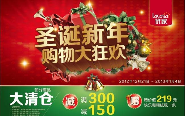 设计矢量素材 圣诞购物特惠广告矢量素材 马年雪佛兰汽车促销广告矢量
