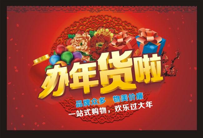 六一儿童节快乐海报设计矢量素材  关键字: 办年货啦促销海报新年素材