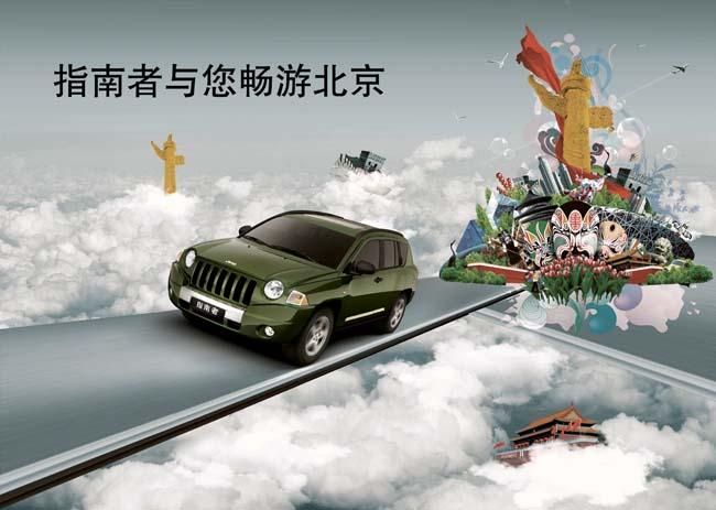 长城鸟巢华表云层道路脸谱水立方海报设计广告设计模板psd分层素材 分图片