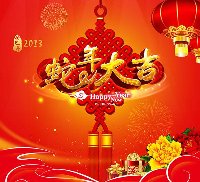 中国结灯笼牡丹花烟花祥云春节海报蛇年素材春节喜庆图年货办年货灯笼