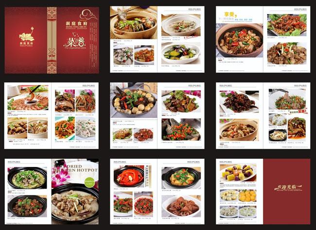 古典菜谱菜单画册设计矢量素材