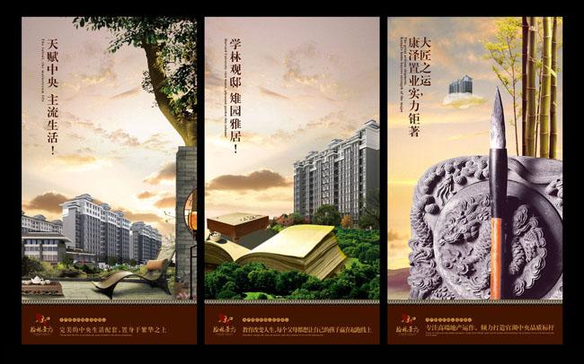 经典房地产广告设计psd素材
