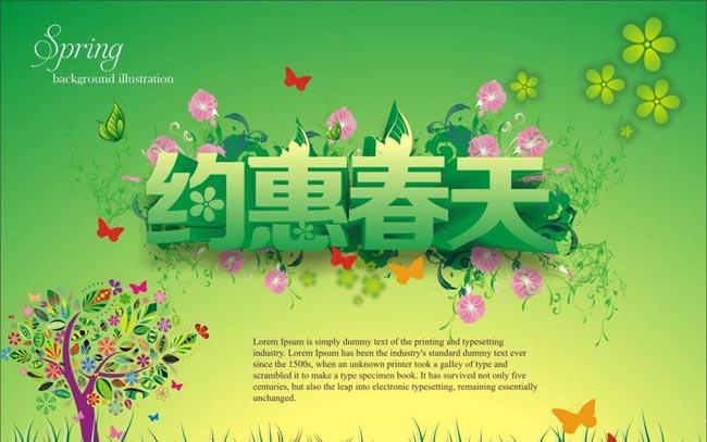 约惠春天春季吊旗海报亚博娱乐平台唯一官网授权矢量素材