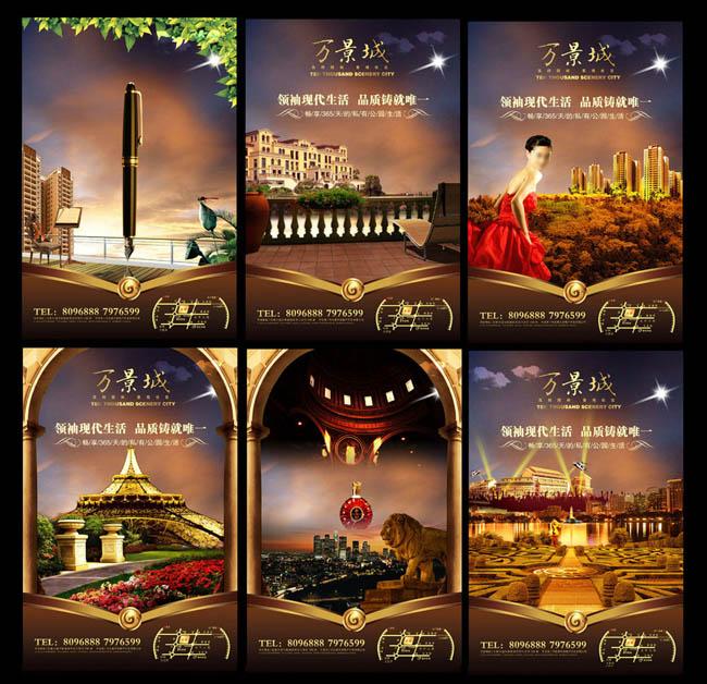 欧式房地产广告海报设计psd素材