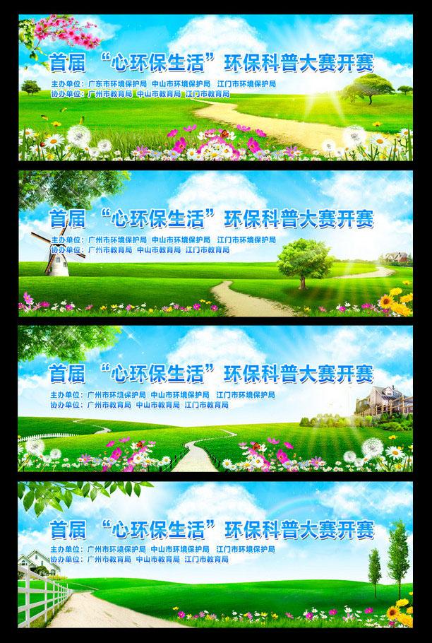 绿色环保 绿色科技 大自然 环境 生态环保 高峰论坛 会议 科技展板