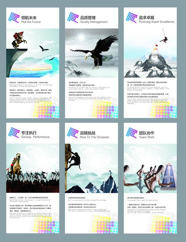 中国风企业团队文化展板设计psd素材