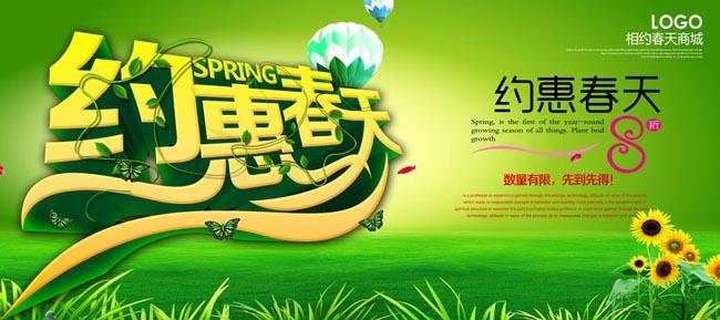 素材/约惠春天超市春季吊旗海报PSD素材