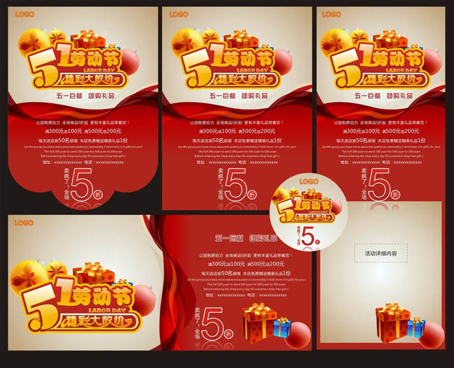 宣传单五一大酬宾超市海报五一巨献团购礼品活动海报五一活动劳动节