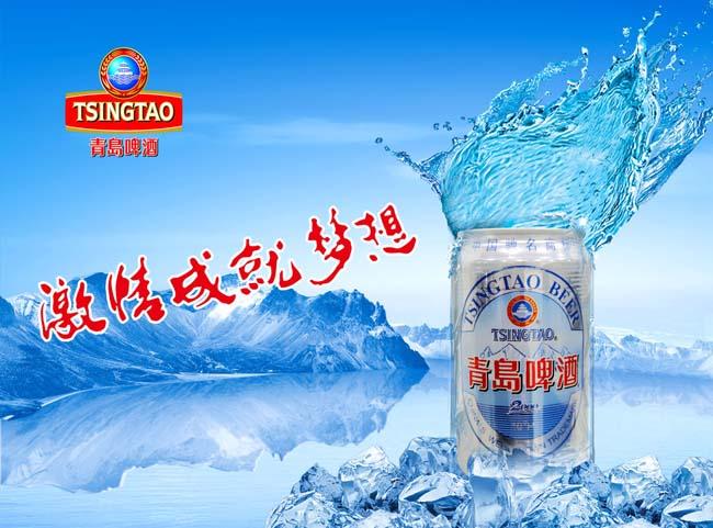 爱图首页 psd素材 广告海报 青岛啤酒 啤酒罐装 水冲效果 2000听装