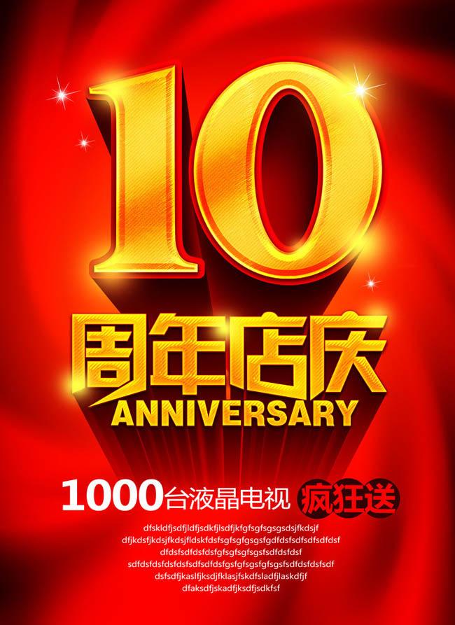 10周年庆海报背景psd素材