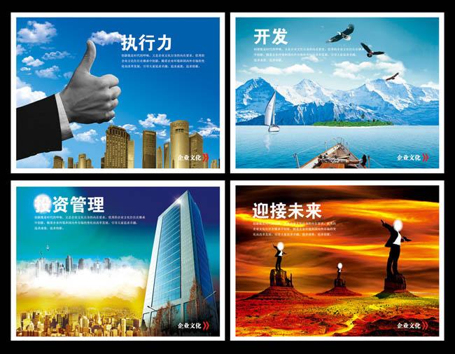 企业文化 企业年册 企业宣传 企业精神 企业展板 展板模板 公司历程
