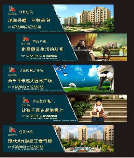 商业地产围墙广告矢量素材