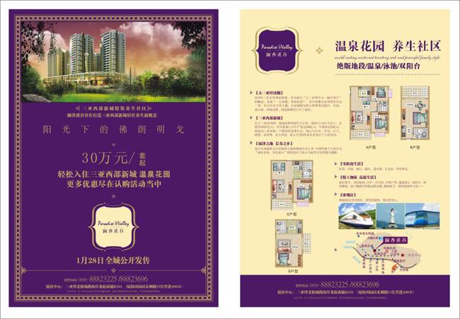 精致生活精装公寓海报矢量素材 四季花城地产广告海报矢量素材 地产文
