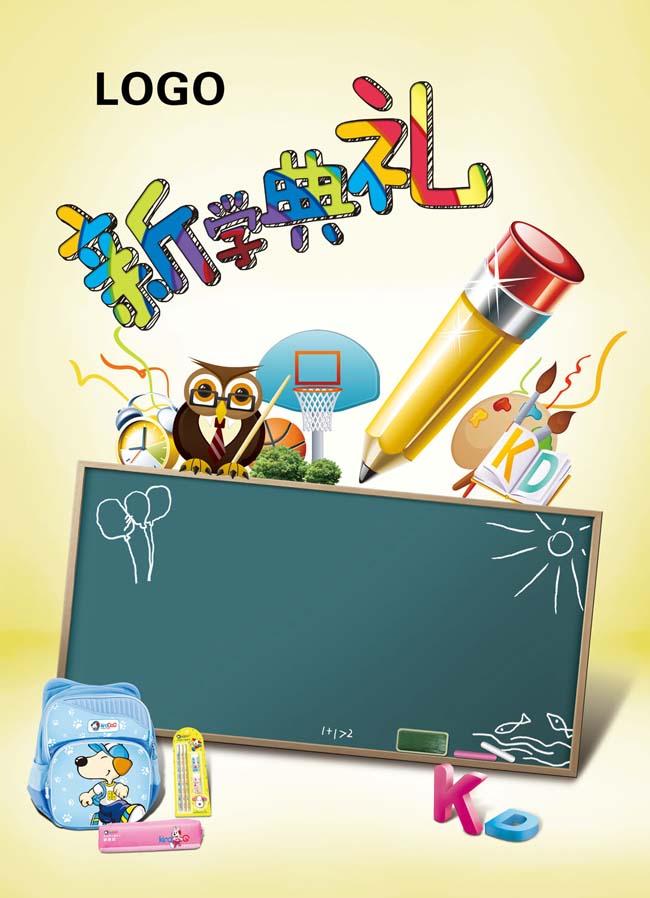 幼儿园开学典礼模板psd素材