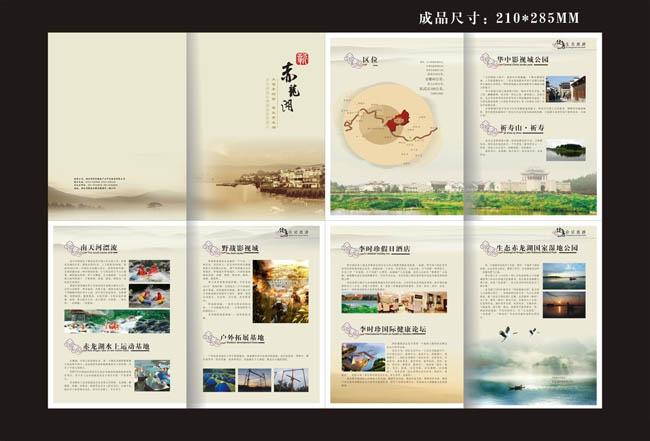 【景区旅游画册设计