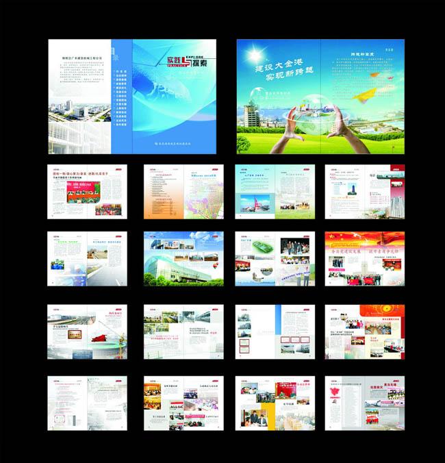 企业文化发展画册设计矢量素材