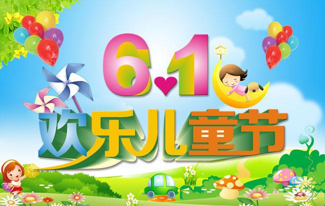 欢乐�z��z��K��Z�>X��k�_欢乐儿童节吊旗海报设计psd素材