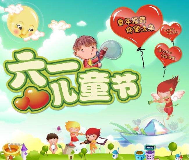 > 素材信息   关键字: 六一儿童节61儿童节儿童节海报吊旗广告宣传