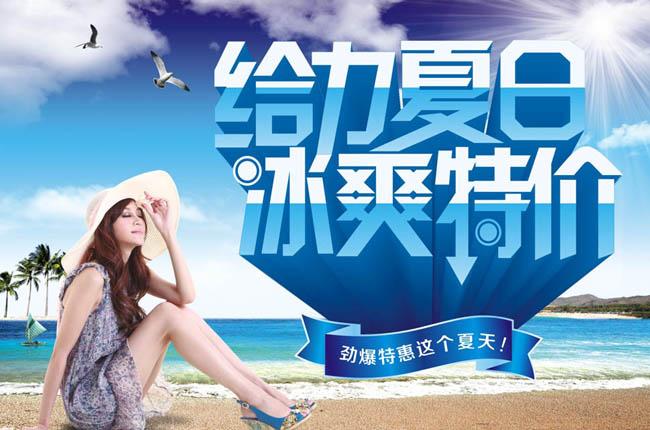 海报宣传海报夏天给力夏日冰爽特价给力海边海水蓝色沙滩椰树小岛立体