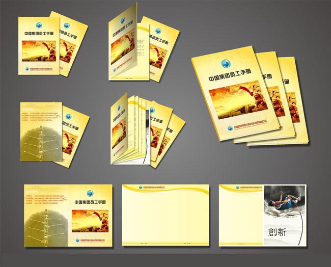 黄色企业员工手册设计矢量素材图片