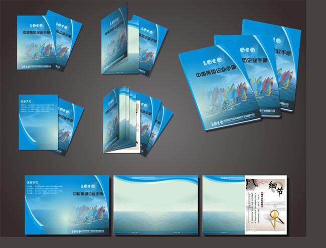 员工手册房地产画册公司画册农业画册机械画册画册封面招商画册环保画图片