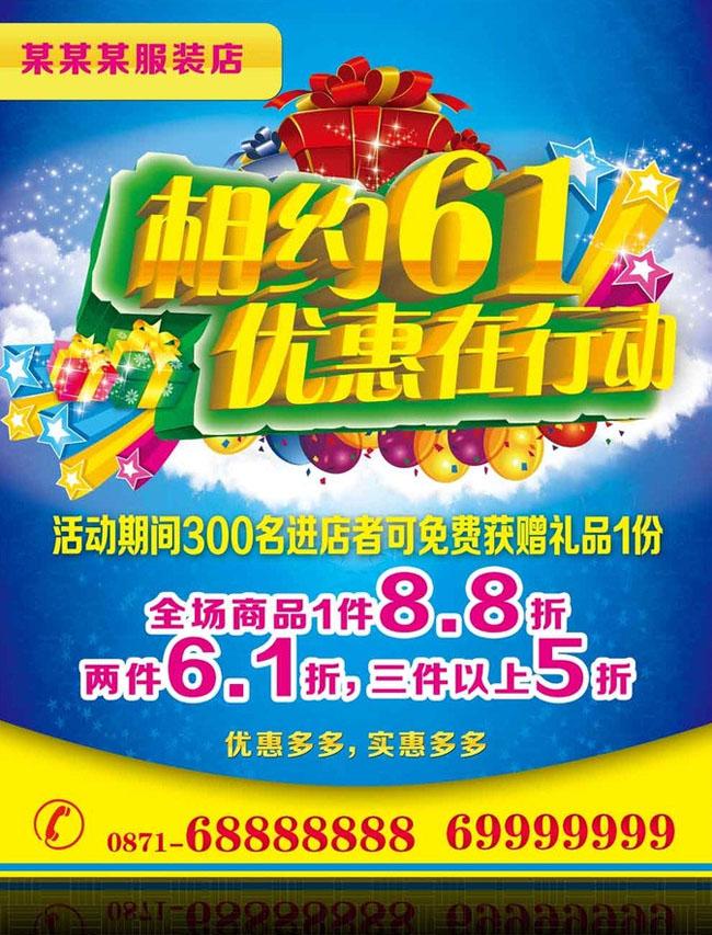 关键字: 相约61优惠在行动儿童节61儿童节促销海报打折优惠礼盒六一