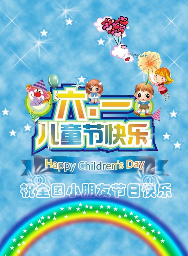 六一61儿童节海报俞立雪彩虹彩带云彩小孩花朵菊花爱心英语星星气球