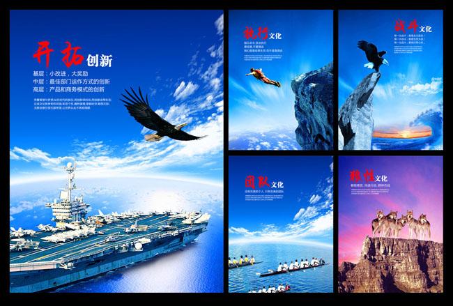 企业文化墙海报设计psd分层素材 爱图网设计图片图片