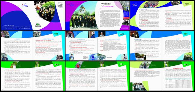学校教育画册设计矢量素材