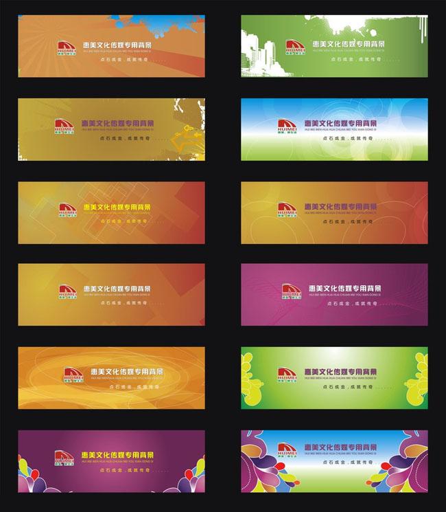 背景学校展板社区展板广告设计模板文化背景节日背景节日展板矢量素材